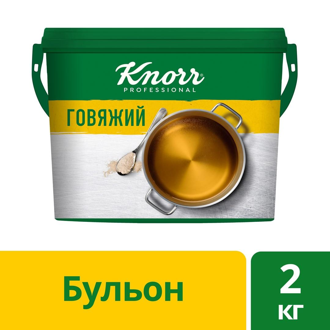 KNORR PROFESSIONAL Бульон Говяжий Сухая смесь (2 кг) - Бульоны KNORR PROFESSIONAL придадут Вашим блюдам насыщенный вкус и аромат.